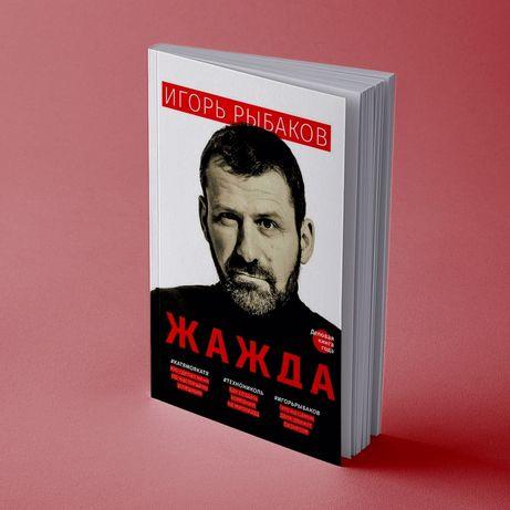 Книга Жажда Игорь Рыбаков бизнес