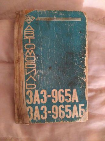 Книга ЗАЗ-965А продам