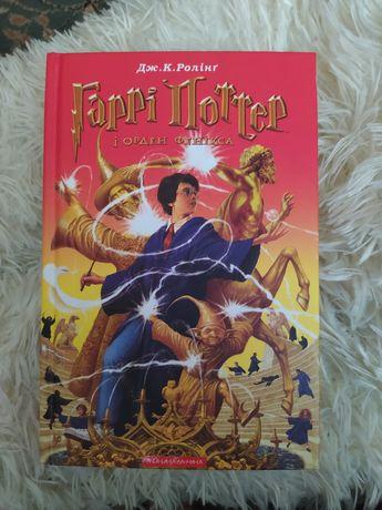 Книжка,, Гаррі Поттер і орден Фенікса,, А-БА-БА-ГА-ЛА-МА-ГА