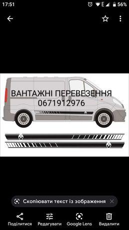 Вантажні перевезення,вантажне таксі,Грузоперевозки