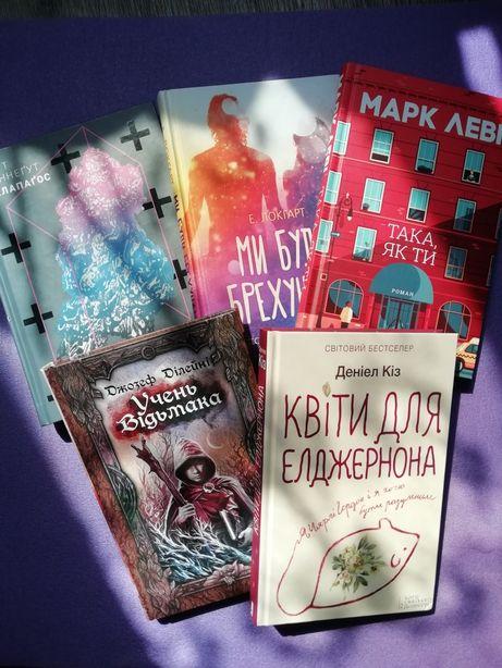 """Продам книги """"Цветы для Элджернона"""", """"Ученик ведьмака"""", """"Галапагосы"""""""