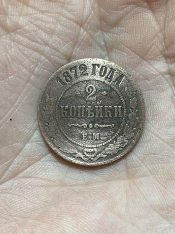 2 Копейки 1872