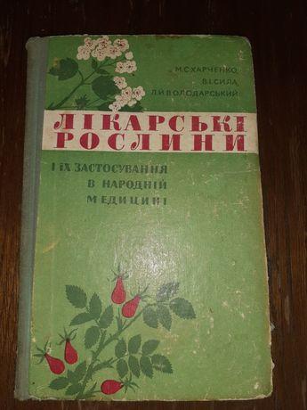 """Книга """"Лікарські рослини та застосування в народній медицині"""""""