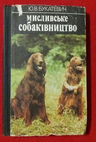 Охотничье собаководство 1986г. Ю.В.Букатевич