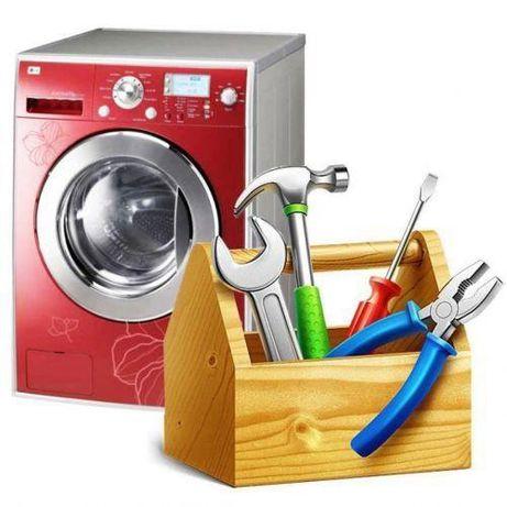 Ремонт стиральных машин любой сложности на дому