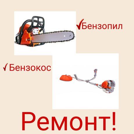 Ремонт бензопил і мотокос