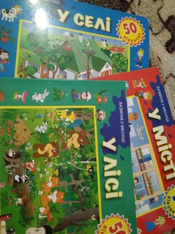Книги дітей з віконцями