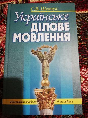 Українське ділове мовлення. Шевчук