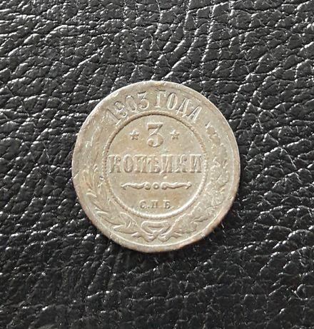 """Монета - """"3 копейки 1903 год"""""""