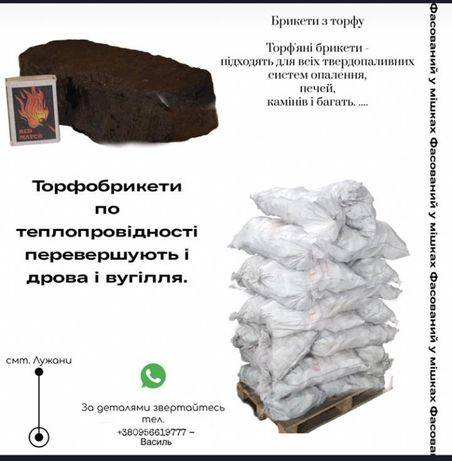 Торфобрикет в мішках 30 кг /75 грн. (2475 грн. / 1 тон)