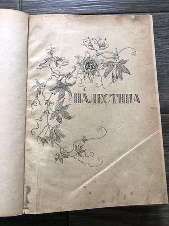 Антикварная книга Палестина 1919