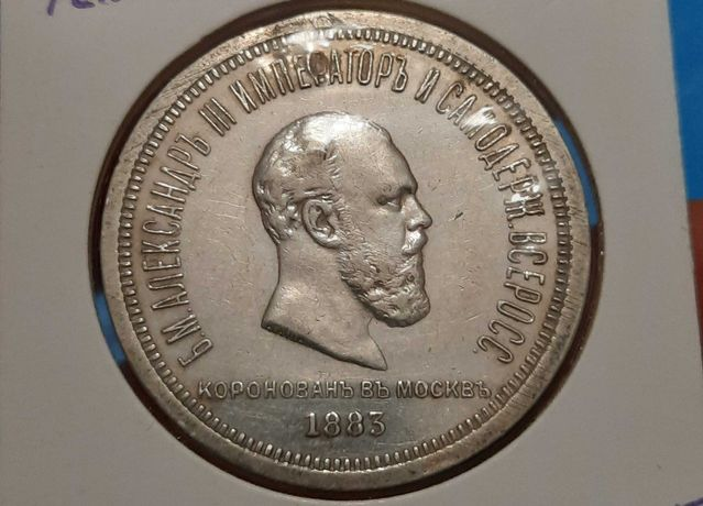1 koronacyjny rubel 1883