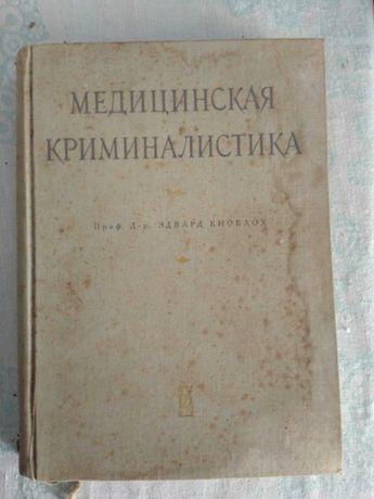 Книга «Медицинская криминалистика» Проф.  Видання 1960 р. 420 стор.