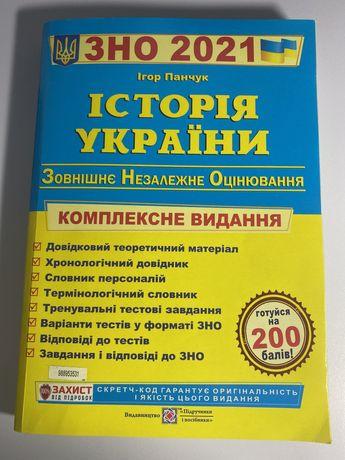 ЗНО.2021 Історія України