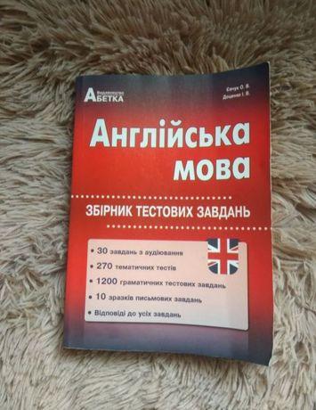 Збірник тестів до зно з англійської мови