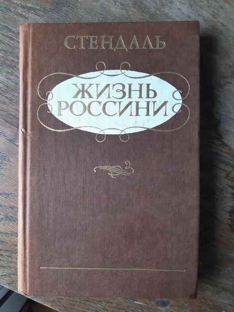 Жизнь России Стендаль