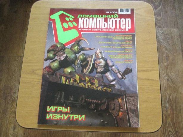 "Журнал ""Домашнний компьютер"""