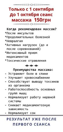 "Терапевтический массаж therapeutic massage р-н ТРЦ ""Дафи"""