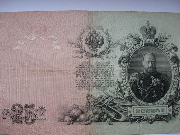 """25 руб. """"Царська россія""""- купюра 1909 р"""
