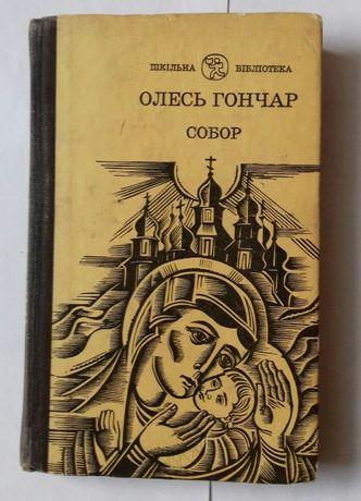 """Олесь Гончар """"Собор"""" - 49 грн"""