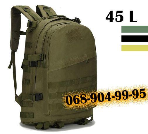Рюкзак 45л, 3 цвета: Черный, песок. Тактический, военный рюкзак