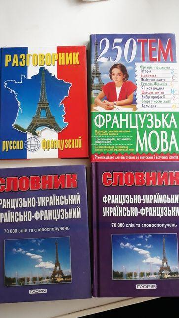 Словник укр.-французька