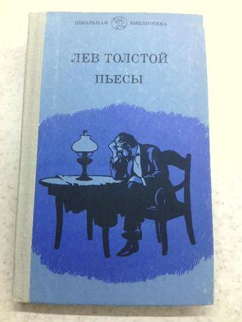 Лев Толстой. Пьесы