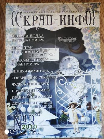 Журнал Скрап -Инфо по 30 грн номер