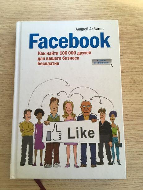 Facebook. Как найти 100 000 друзей для вашего бизнеса, Андрей Албитов
