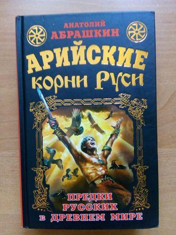 Книга Абрашкин А.А. Арийские корни Руси. Предки русских в Древнем мире