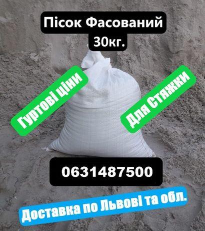 Фасований ПІСОК в мішках ЦЕМЕНТ доставка