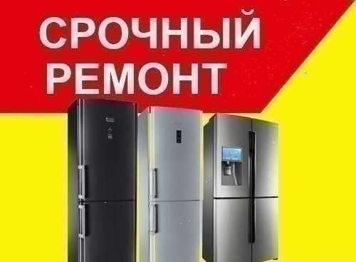 Срочный ремонт холодильников морозильных камер. ГАРАНТИЯ.