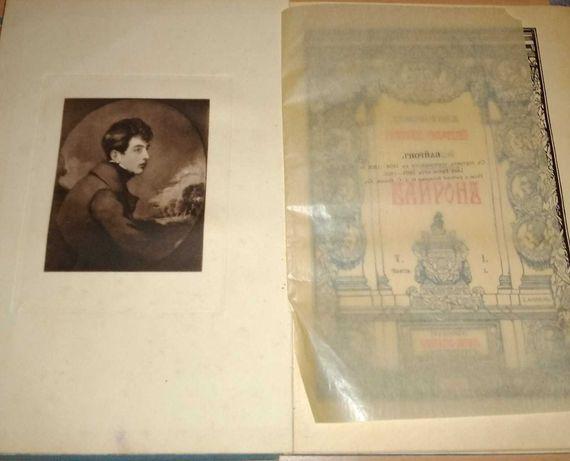 Антиквариат - книги. Байрон 1904г. Библиотека великих писателей!