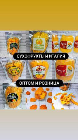 Сухофрукты манго орехи опт розница экзотика италия россия беларусь