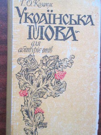 Козачук Українська мова для абітурієнтів 1993г