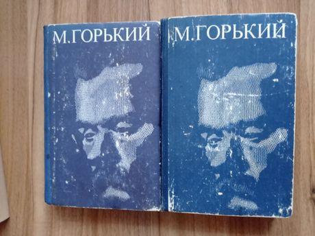 Грорький  у двох томах