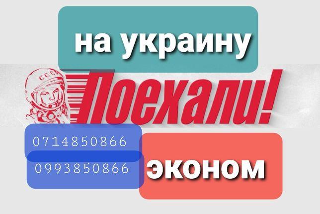 Попутчиков возьму-на Украина и обратно 1200грн.
