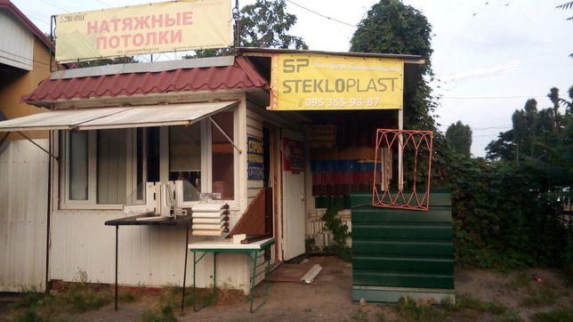 Продам Киоск!!!                .