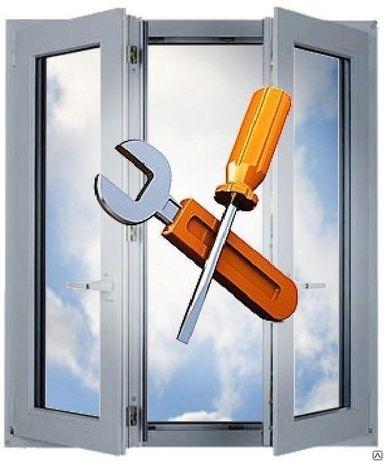 Ремонт, регулировка окон и дверей