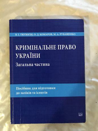 Кримінальне право посібник