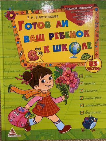 Детская книга «Готов ли Ваш ребенок к школе»