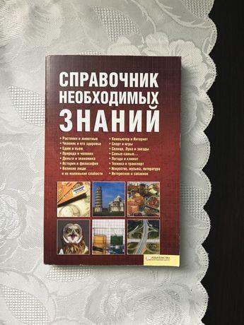 Справочник необходимых знаний