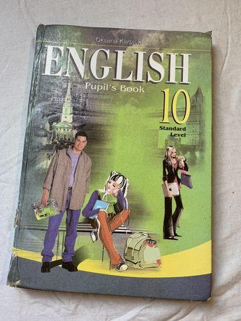 Книга карпюк 10 клас