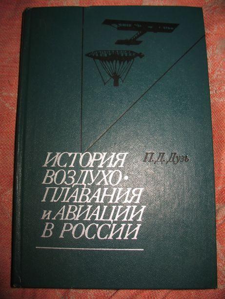 Дузь П.История воздухоплавания и авиации в России (до 14 года)1979 г.