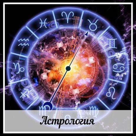 Услуги астролога психолога. Астрология, психология, дизайн нумерология