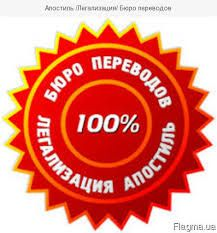Apostille, translator,all supports-апостиль переводчик сопровождение