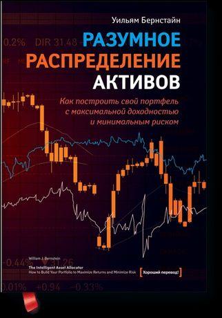 Разумное респредедение активов. Отличная книга для инвесторов