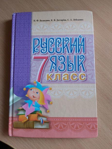 Продам книгу Русский язык