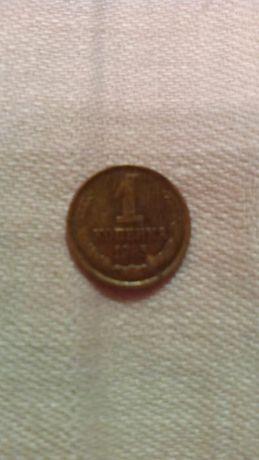 1 копейка 1985 года СССР