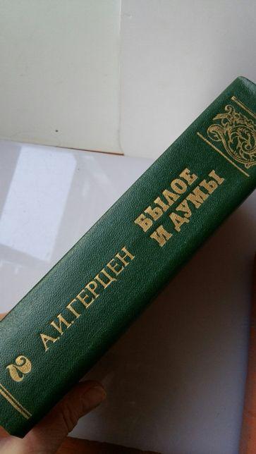 Книга -подарок Былое и думы, Герцен А.И., 2
